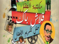 تكريم مكتبة الأسكندرية