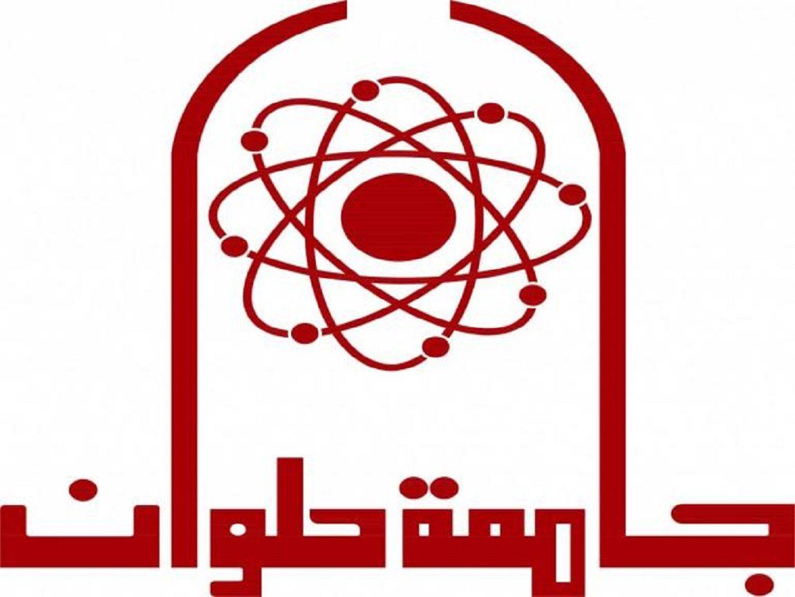 زيارة جامعة حلوان
